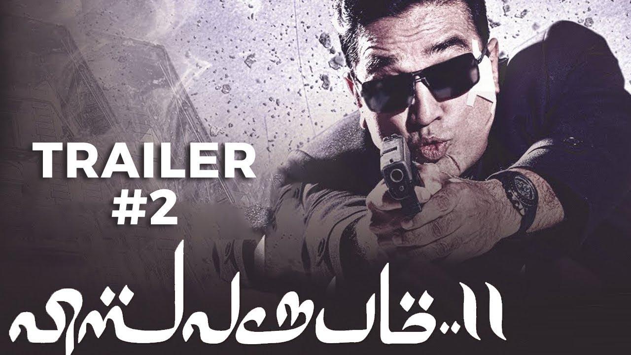 Vishwaroopam 2 Trailer Reaction || Vishwaroopam II || Kamal Haasan || Ghibran