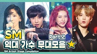SMTOWN Artist Stage Compilation Part.2ㅣ SM 역대 가수 무대 모음  2  [소.취]