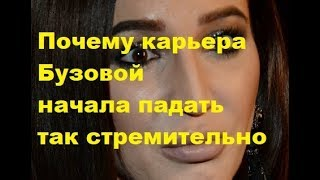 Почему карьера Бузовой начала падать так стремительно. ДОМ-2, Новости, ТНТ