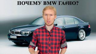 Почему BMW гавно? Нищие понторезы.
