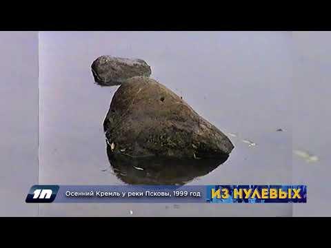 Из нулевых / 3-й сезон / 1999 / Осенний Кремль у реки Псковы