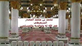 تأثر الإمام الألباني من موعظة أحد العوام - الشيخ محمد بن محمد المختار الشنقيطي