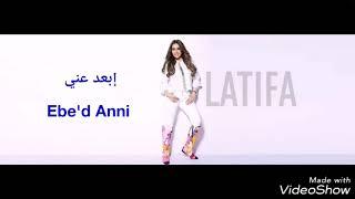 اغاني حصرية لطيفة - إبعد عني   Latifa - Ebe'd Anni تحميل MP3