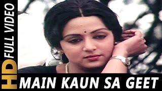 Main Kaun Sa Geet | Lata Mangeshkar | Dillagi 1978 Songs