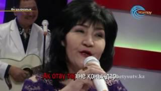 Дәрібаевтармен ән шырқайық.2017