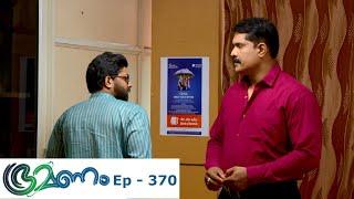 Bhramanam | Episode 370 - 17 July 2019 | Mazhavil Manorama