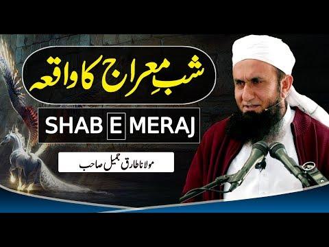 Shab e Miraj Story