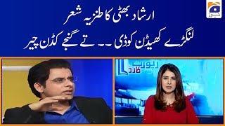 Irshad Bhatti   Aata Buhraan Aik Bara Scandal Ban Gaya!