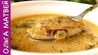 Грибная Юшка (Грибной Суп) Рецепт из Карпат | Mushroom Soup, English Subtitles