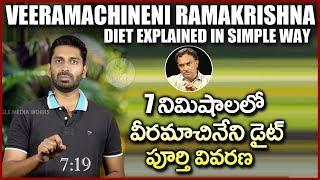Veeramachineni Ramakrishna Diet Plan Explained Easily | VRK Diet in 7 minutes | Eagle Media Works