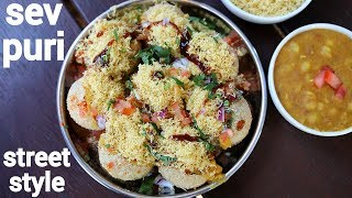 sev puri recipe | save puri | सेव पूरी रेसिपी | how to make sev batata poori chaat