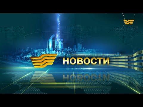 Выпуск новостей 12:15 от 13.01.2020