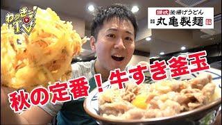丸亀製麺の秋!牛すき釜玉肉増しをいただく!