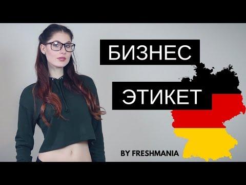 Бизнес этикет в Германии