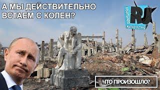 Ложь путинского режима. Как Россия с колен встала. Что произошло?