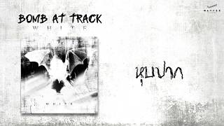 BOMB AT TRACK - หุบปาก 【Official Audio】