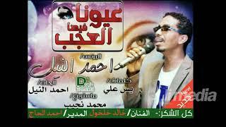 تحميل و استماع احمد النيل - عيونا فيها العجب || New 2018 || اغاني سودانية 2018 MP3