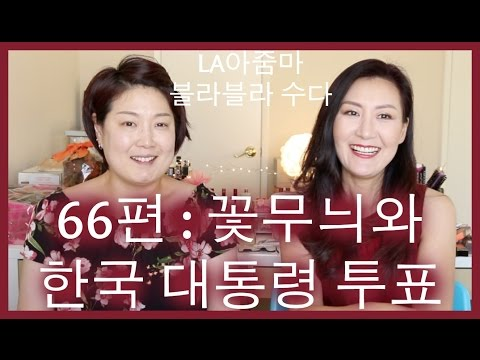 LA아줌마 66편 : 꽃무늬입고 미국에서 한국대통령 투표하러 간날