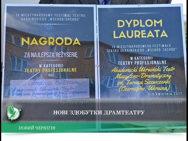 Фестиваль у Кракові: нові здобутки драмтеатру