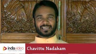 Fr. V.P. Joseph Valiyaveettil on Chavittu Nadakam