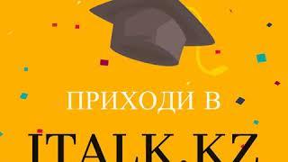 ITALK INTENSIVE - Курсы Английского языка в Алматы