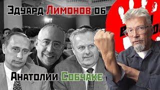 Эдуард Лимонов о роли Анатолия Собчака