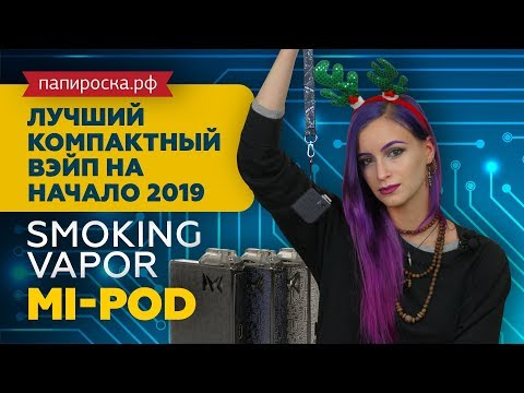 Smoking Vapor Mi-POD Metal Collection - набор - видео 1