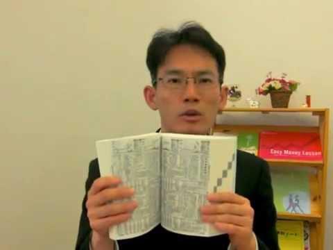 株式投資セミナー(会社四季報)