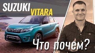 Vitara за 16.500$ нада? Обзор Suzuki  #ЧтоПочем  s02e10
