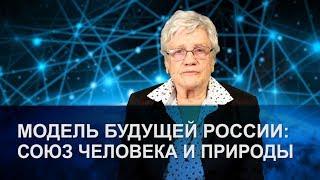 Фионова: Модель будущей России: союз человека и природы