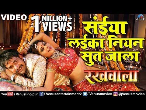 Saiya Laika Niyan Sut Jala Kora Mein | Dinesh Lal Yadav 'Nirahua' & Rinku Ghosh | Hit Bhojpuri Song