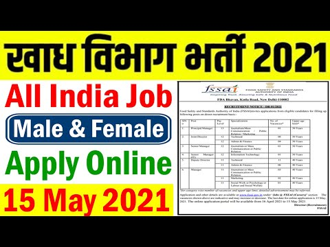 Food Department Recruitment 2021 || Food Department Bharti 2021 Online Form