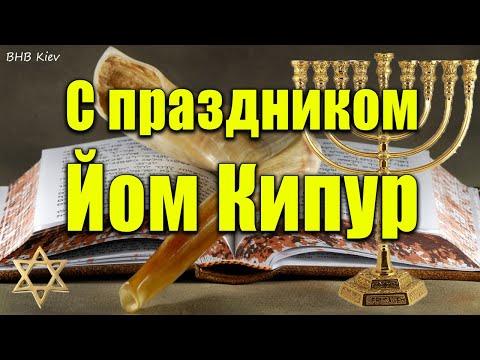 Поздравление на Йом Кипур. Красивое видео поздравление с праздником Йом-Кипур. Судный день