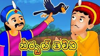 Siri Sampadalu - Telugu Stories for kids | Panchatantra