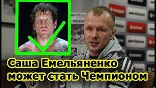 Александр Шлеменко : - ЕМЕЛЬЯНЕНКО может стать ЧЕМПИОНОМ!!!
