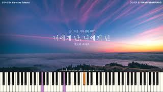 미도와 파라솔 - 너에게 난, 나에게 넌(슬기로운 의사생활 OST Part 12)
