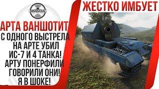 С ОДНОГО ВЫСТРЕЛА НА АРТЕ УБИЛ ИС-7 И 4 ТАНКА! АРТУ ПОНЕРФИЛИ ГОВОРИЛИ ОНИ! Я В ШОКЕ! World of Tanks