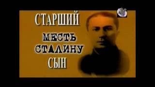 Кремлёвские лейтенанты.  Старший сын.  Месть Сталину (1 ч.)