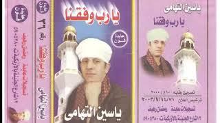اغاني طرب MP3 الشيخ ياسين التهامى يارب وفقنا 1 تحميل MP3