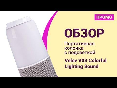 Портативная колонка с подсветкой Velev V03 — Промо Обзор!