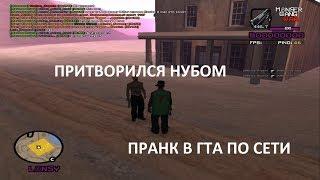 НАУЧИ +С | ПРАНК В ГТА САМП / СЕНСЕЙ С ЧИТАМИ
