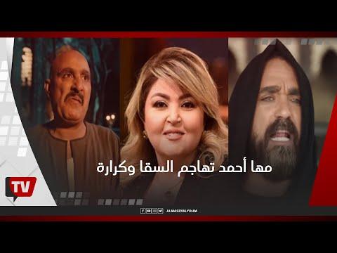 الهجوم على نسل الأغراب مستمر لماذا هاجمت مها أحمد السقا وكرارة؟