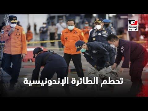تحطم طائرة إندونيسية في بحر جاوة وعلى متنها 62 شخصًا