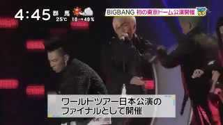 BIGBANG - Monster [New track preview]