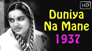 Duniya Na Mane  Raja Nene Vimla Vashist Shakuntala Paranjpye  1937