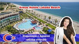 Армас Лабада -  недорогой отель в Кемере на 1 линии