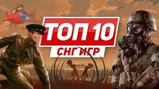ТОП 10 игр из СНГ