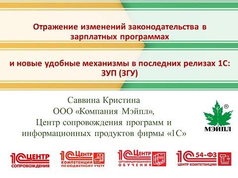 Отражение изменений законодательства в зарплатных программах и новые механизмы в 1С: ЗУП (ЗГУ)