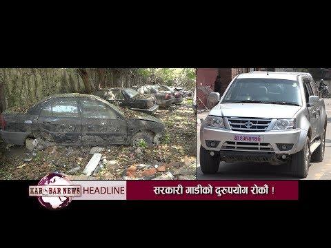 KAROBAR NEWS 2019 04 17 सरकारी गाडीमा हाकिमको रजाईं, दुई सय गाडी बेवारीसे
