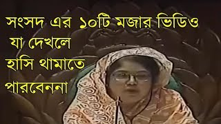Gambar cover এই যদি হয় আমাদের দেশের অবস্থা | Bangladesh Parliament Funny Speech 2018 | bangla funny tube |